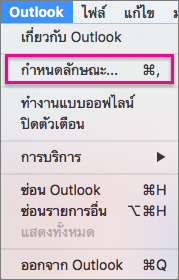 บนเมนู Outlook ให้คลิก การกำหนดลักษณะ