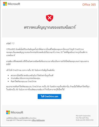 สกรีนช็อตของการตรวจหา Ransomware อีเมลจากไมโครซอฟท์
