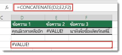 ข้อผิดพลาด #VALUE! ใน CONCATENATE