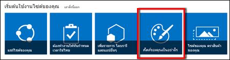 ไซต์ที่ถูกสร้างขึ้นใหม่ใน SharePoint Online กำลังแสดงไทล์ที่สามารถคลิกได้สำหรับการกำหนดไซต์เพิ่มเติมด้วยตนเอง