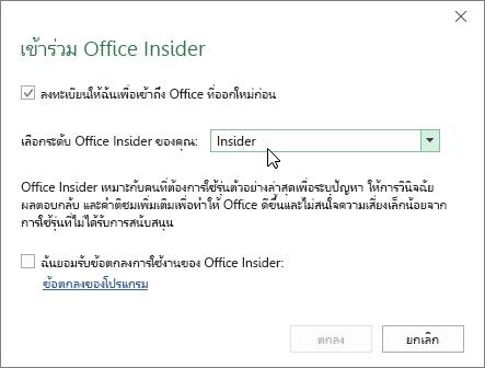 กล่องโต้ตอบ เข้าร่วม Office Insider ที่มีตัวเลือกระดับ Insider