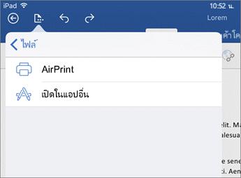 กล่องโต้ตอบพิมพ์ใน Word for iOS จะช่วยให้คุณพิมพ์เอกสารของคุณหรือเปิดในแอปอื่น