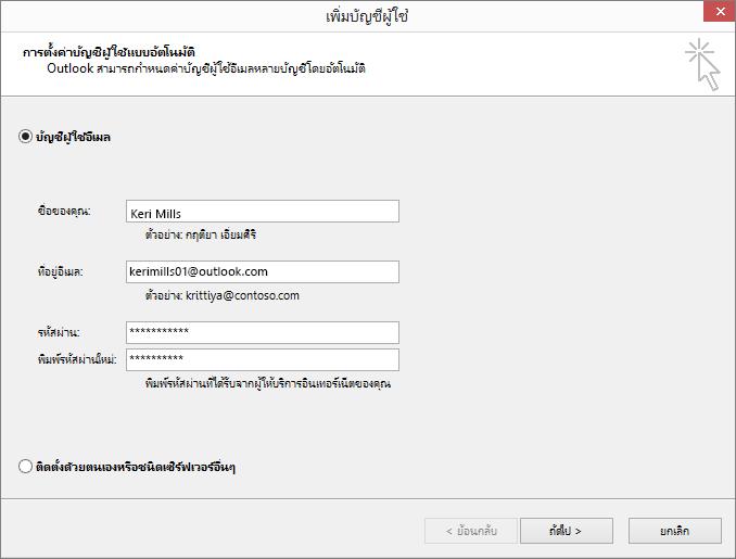 ใช้การตั้งค่าบัญชีโดยอัตโนมัติเพื่อเพิ่มบัญชีอีเมลให้เป็นส่วนหนึ่งของโปรไฟล์ที่สร้างขึ้นใหม่สำหรับ Outlook