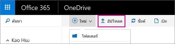 อัปโหลดไฟล์ไปยัง OneDrive for Business