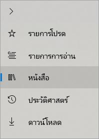 เมนูฮับในเบราว์เซอร์ Microsoft Edge