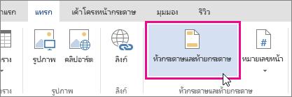 รูปของปุ่ม ส่วนหัวและส่วนท้าย ใน Word Online