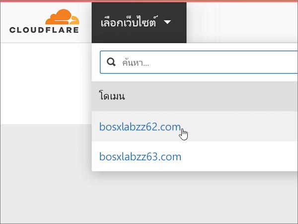 Cloudflare BP-กำหนดค่า-1-2