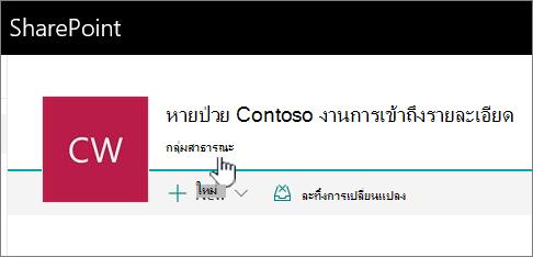 หัวข้อสำหรับไซต์กลุ่มการเชื่อมต่อ