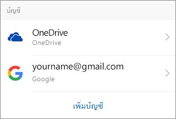 ตั้งค่าอีเมลใน Outlook สำหรับ iOS ขั้นตอนที่ 2