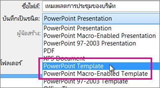 บันทึกเป็นเทมเพลต PowerPoint