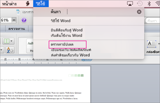 สกรีนช็อตเมนูของ Office for Mac