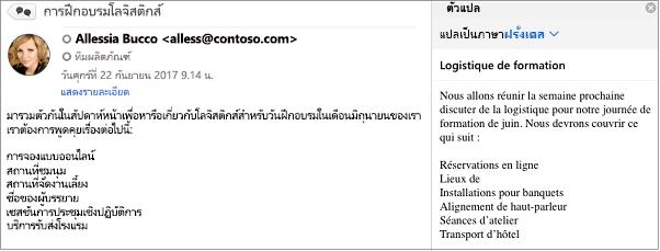 ข้อความนี้ถูกแปลว่าภาษาอังกฤษเป็นภาษาฝรั่งเศสโดยใช้ Add-in ตัวแปลสำหรับ Outlook