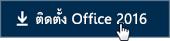 การเริ่มต้นใช้งานด่วนสำหรับพนักงาน: ปุ่มติดตั้ง Office 2016