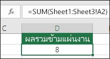 3D Sum - สูตรในเซลล์ D2 คือ =SUM(Sheet1:Sheet3!A2)