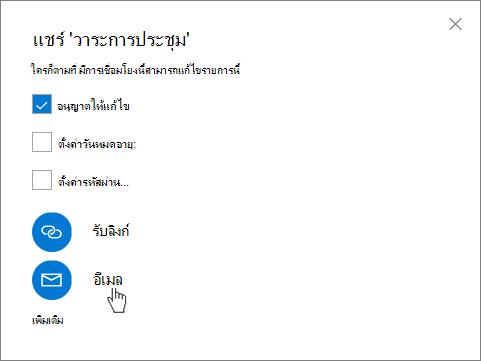 สกรีนช็อตของการเลือกอีเมลในกล่องโต้ตอบแชร์ใน OneDrive