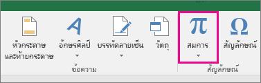 ปุ่ม สมการ บน Ribbon ของ Excel 2016