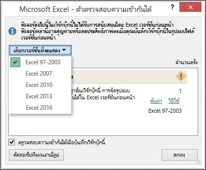 กล่องโต้ตอบตรวจสอบความเข้ากันได้ของ Excel