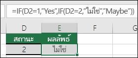 """การใช้ """""""" เพื่อตรวจสอบเซลล์ว่าง - สูตรในเซลล์ E3 คือ = IF (D3="""""""",""""Blank"""",""""Not Blank"""")"""