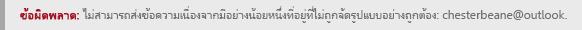 สกรีนช็อตของข้อผิดพลาดการจัดรูปแบบที่อยู่ใน Outlook.com