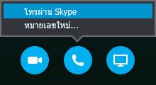 เลือก โทร เพื่อเชื่อมต่อด้วยการโทรผ่าน Skype หรือให้ที่ประชุมโทรถึงคุณ