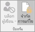 ตัวเลือกป้องกันเอกสาร