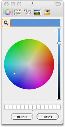 กล่องโต้ตอบสี