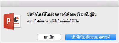 บันทึกไปยัง Cloud ของ PPT for Mac