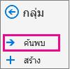 ค้นหาปุ่มในบานหน้าต่างนำทางใน Outlook บนเว็บ
