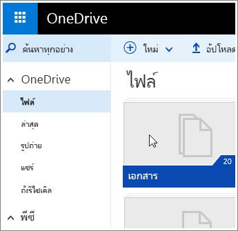 สกรีนช็อตของโฟลเดอร์เอกสารใน OneDrive