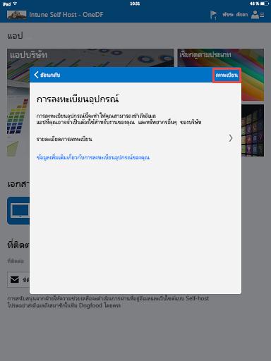 MDM_iOS_3_DeviceEnrollment