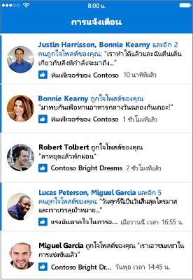 การแจ้งเตือนของ Outlook Groups Mobile
