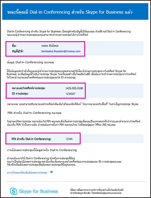 อีเมล Dial-in Conferencing