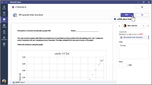 เลือกลูกศรลงที่อยู่ถัดจากปุ่มแก้ไข แล้วเลือกแก้ไขใน Word Online