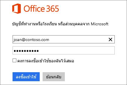 สกรีนช็อตของบานหน้าต่างลงชื่อเข้าใช้ Office 365