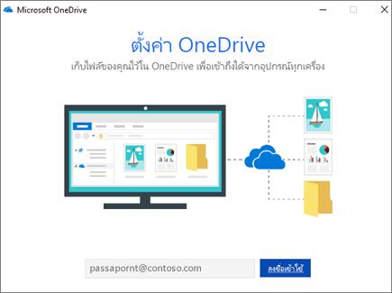 หน้าจอการตั้งค่า OneDrive