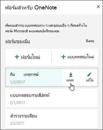 รายการของฟอร์มในฟอร์มสำหรับแผง OneNote Online