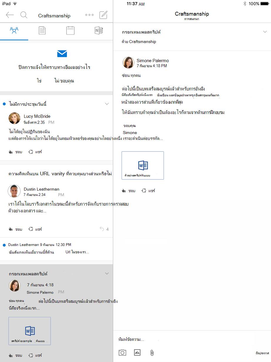 มุมมองการสนทนาในกลุ่ม Outlook สำหรับ iPad