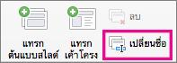 คำสั่ง เปลี่ยนชื่อสไลด์ต้นแบบ ใน PPT for Mac