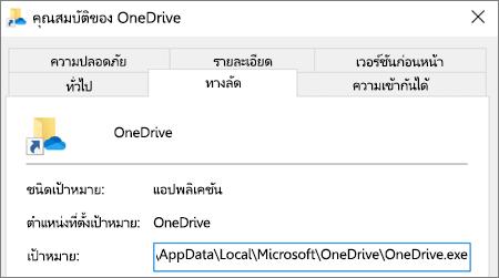 สกรีนช็อตที่แสดงเมนูคุณสมบัติของแอปพลิเคชัน OneDrive