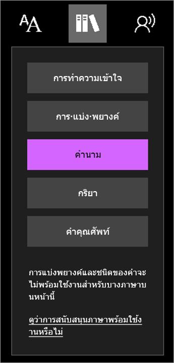 แผงตัวเลือกไวยากรณ์แจ้งให้ผู้ใช้ทราบว่าบางภาษาไม่สนับสนุนการแบ่งพยางค์และชนิดของคำ