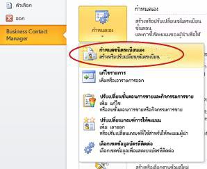 คำสั่งกำหนดชนิดระเบียน Business Contact Manager ในมุมมอง Backstage ของ Outlook
