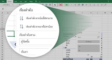 เวิร์กชีต Excel ที่มี PivotTable และภาพขยายของชุดฟีเจอร์ที่พร้อมใช้งาน