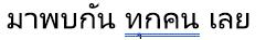 ข้อผิดพลาดทางไวยากรณ์ทำเครื่องหมาย ด้วย underline คู่สีน้ำเงิน