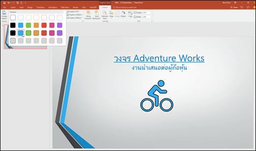 เปลี่ยนลักษณะที่ปรากฏของรูป SVG ของคุณใน PowerPoint 2016 กับแกลเลอรีสไตล์