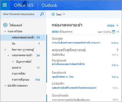 มุมมองหลักของ Outlook บนเว็บ