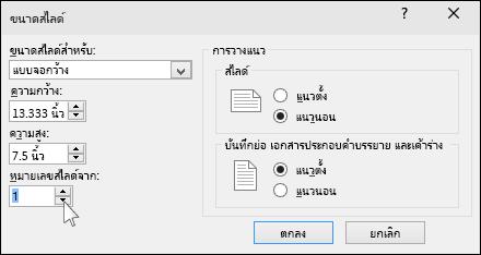 แสดงกล่องโต้ตอบขนาดสไลด์ใน PowerPoint