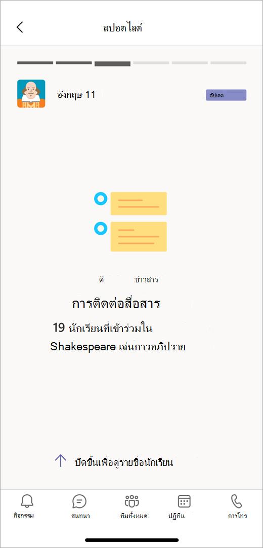 สปอตไลต์ข้อมูลการติดต่อสื่อสารInsightsในมุมมองอุปกรณ์เคลื่อนที่แสดงครูที่นักเรียน 19 คนมีส่วนร่วมในการอภิปรายของ Shakespeare