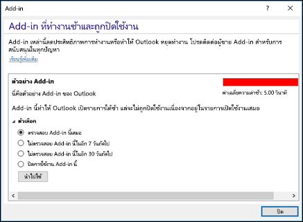 ปิดใช้งาน Add-in ของ Outlook
