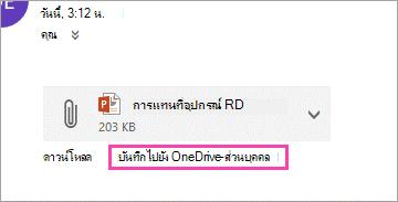 ดาวน์โหลดลิงก์สำหรับการบันทึกสิ่งที่แนบมาไปยัง OneDrive