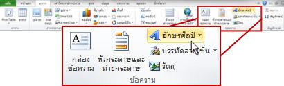 แท็บ แทรก ใน Excel ซึ่งมีการเน้นปุ่ม แทรกอักษรศิลป์
